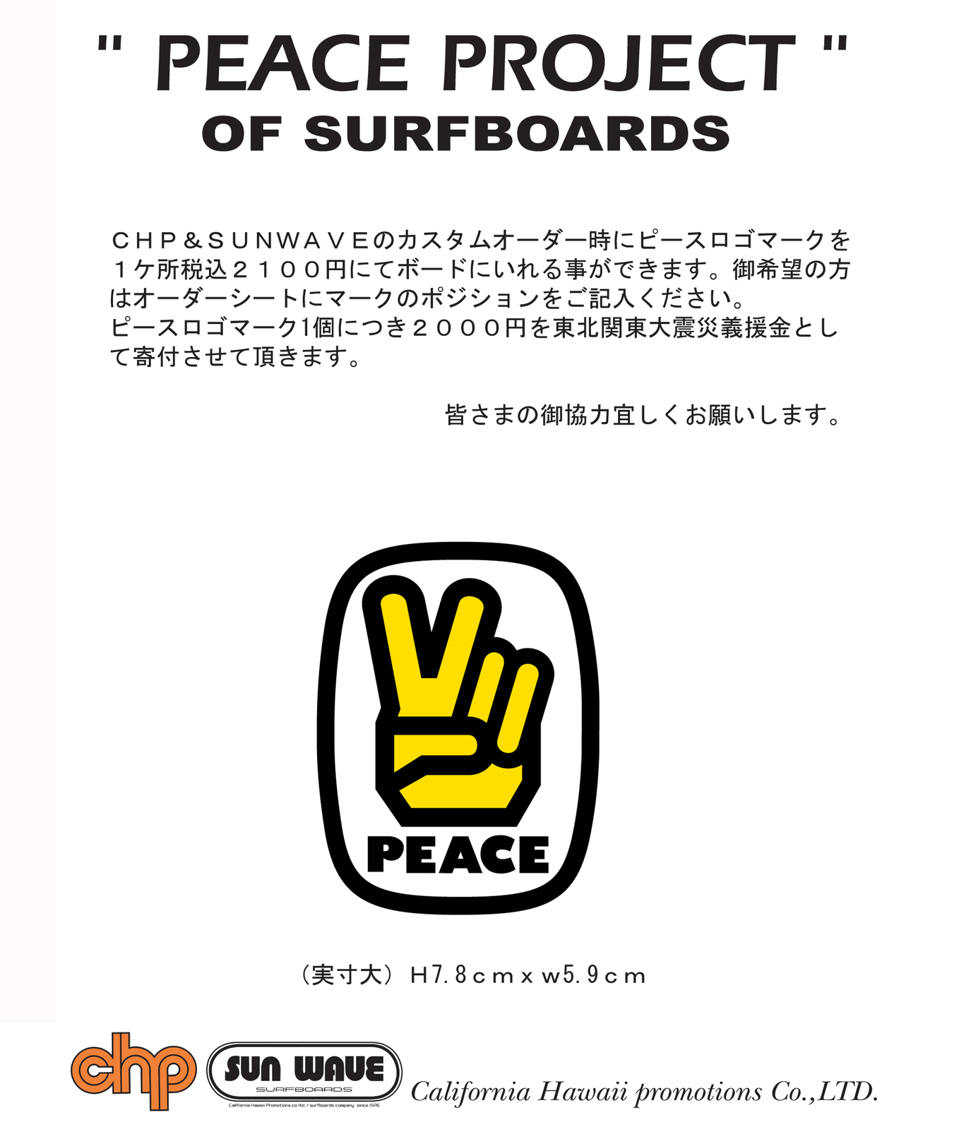 Peace_of_surfboardspdf