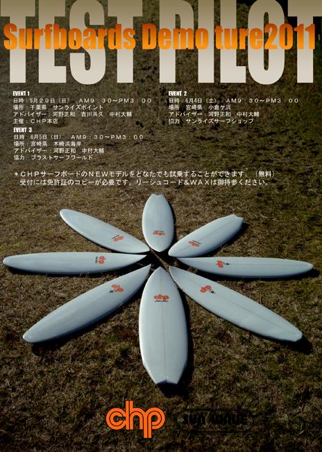 Demo_tour2011