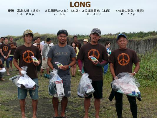 Long_2