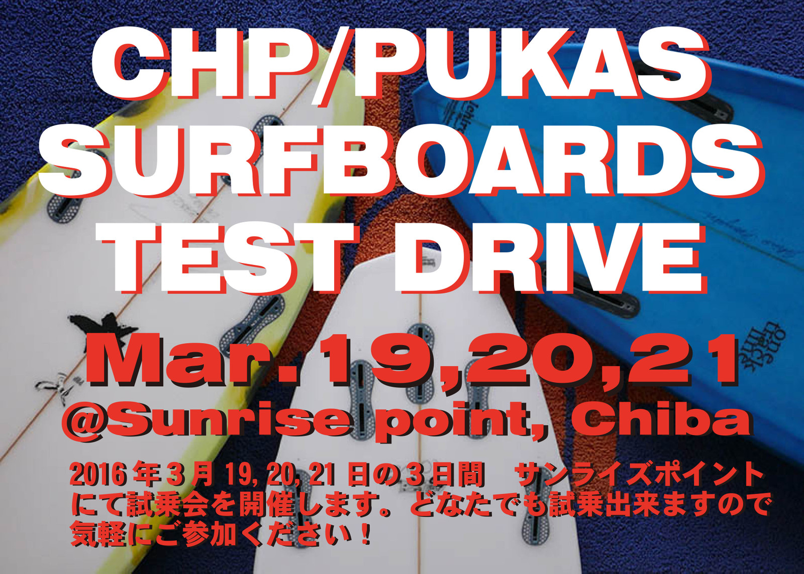 2016test_drive_chiba