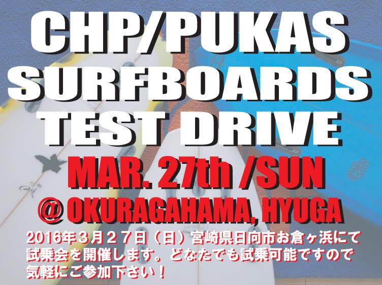 2016_test_drive_kyushu